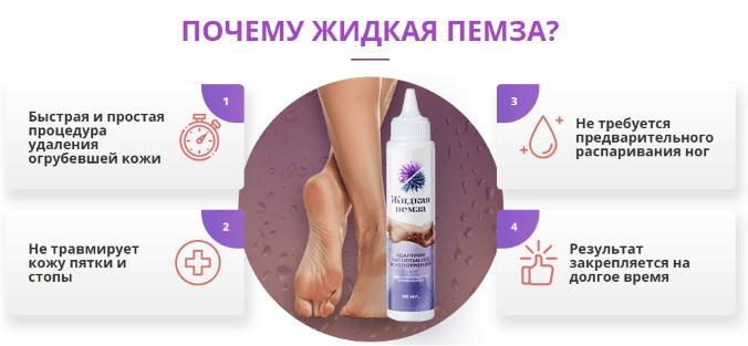 Жидкая Пемза от огрубевшей кожи на ногах в Ленинске-Кузнецком